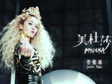 美杜莎-蔡依林