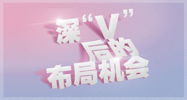 """深""""V""""后的布局机会"""