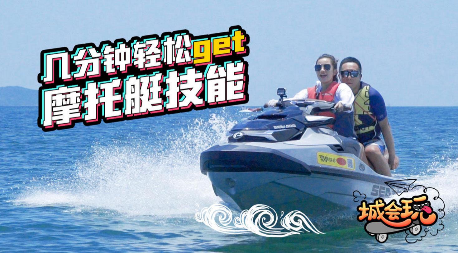 【城会玩】40-深圳:小娴带你几分钟get摩托艇技能