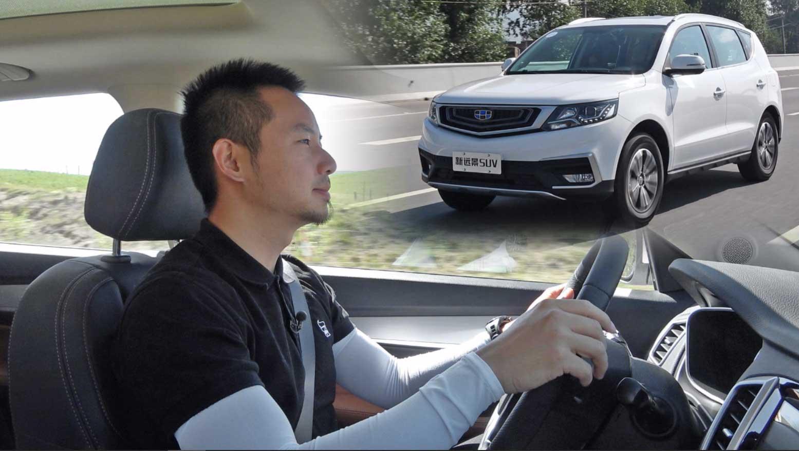【老司机试车】胡正阳试驾2018款吉利远景SUV,内外皆提升