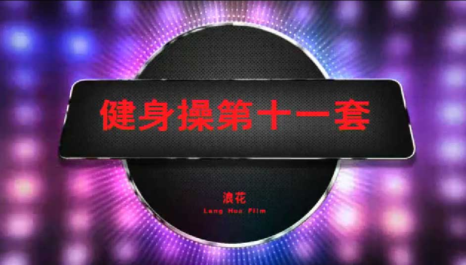 中国梦之队快乐之舞健身操第十一套