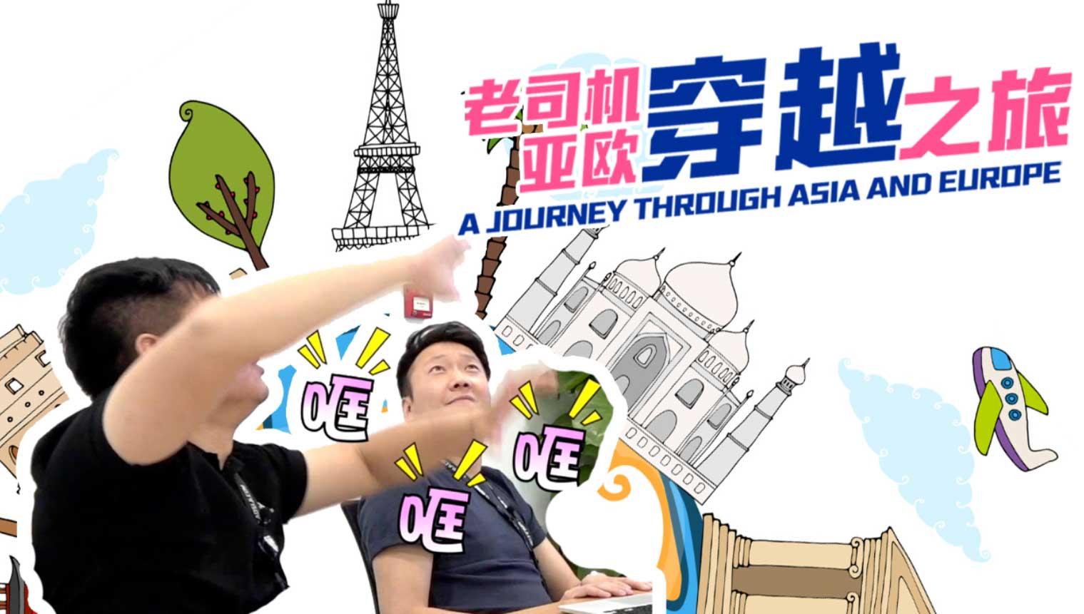 【老司机亚欧穿越之旅】-预告片