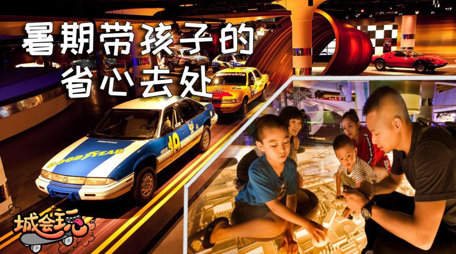 【城会玩】42-北京:汽车博物馆 暑期亲子出行好去处