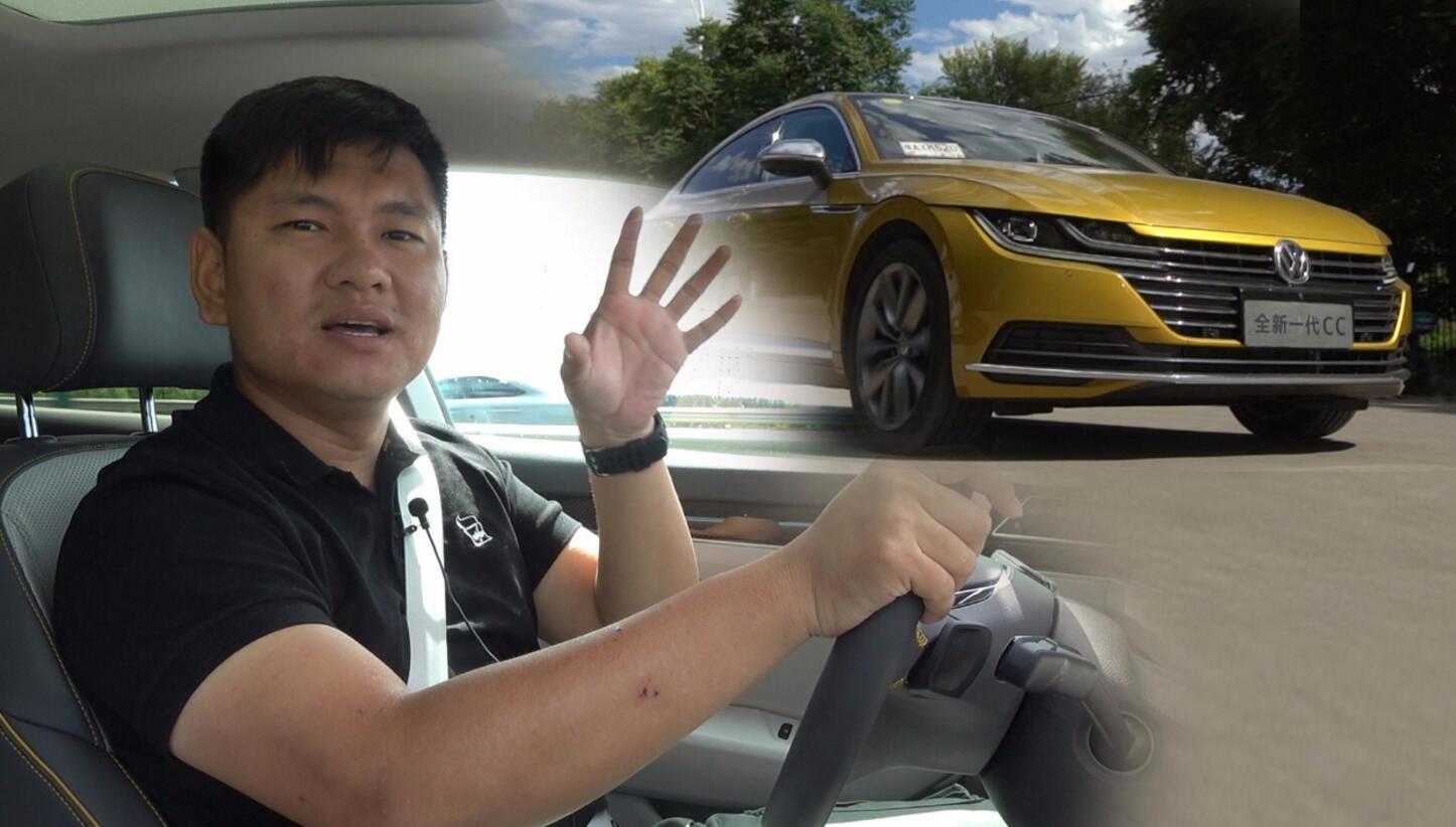 【老司机试车】韩路第三次试全新CC,这次带动态行驶啦