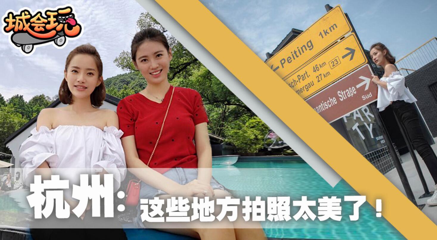 【城会玩】37-杭州:这些地方拍照太美了!