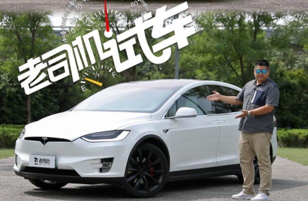 【老司机试车】 二师兄试驾特斯拉Model X P100D,世界最快SUV
