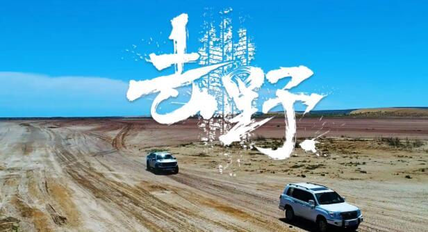 【去野】21-新疆:带媳妇儿孩子戈壁捡宝石吃饺子(正片)