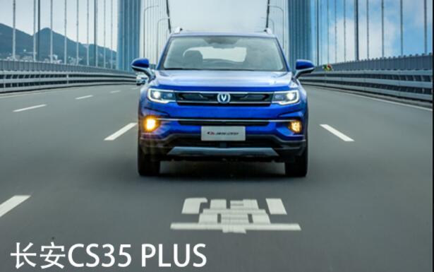 【老司机试车】洪琦试长安CS35 PLUS,重新定义10万元级小型SUV