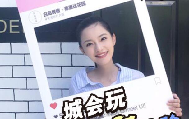 【城会玩】45-天津:小娴体验五大道里的最美民宿