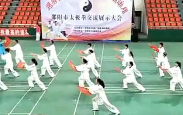 邵阳市太极拳协会交流展示表演