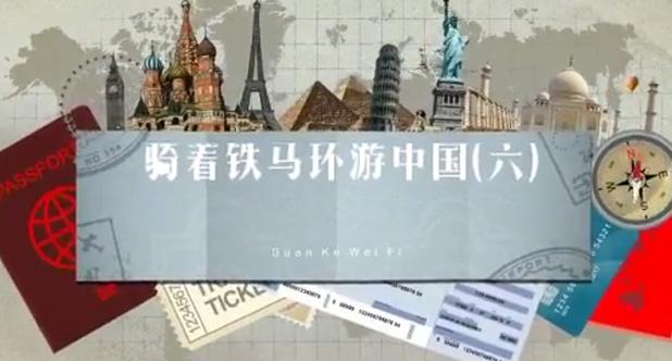 骑着铁马环游中国(六)