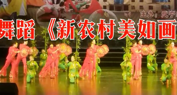 舞蹈《新农村美如画》阳光手机拍摄制作