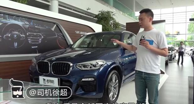 【每天一款实拍车】徐超聊全新国产华晨宝马X3