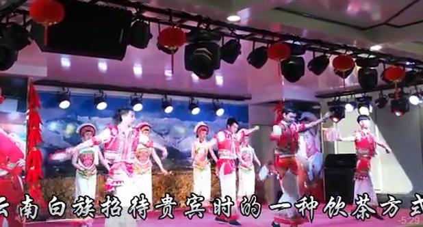 品三道茶,观白族歌舞表演    手机实拍原创作品