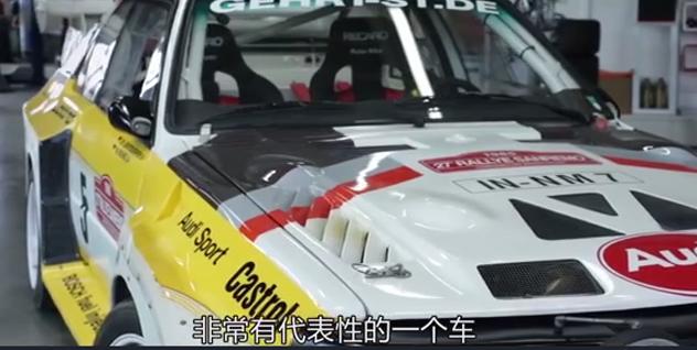 竟然发现罕见的奥迪Quattro赛车