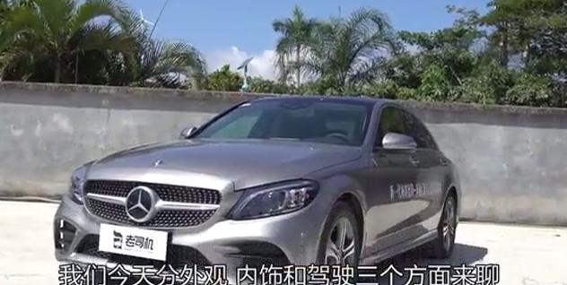 【老司机试车】胡正阳聊中期改款奔驰C 260 L,1.5T+48V轻混