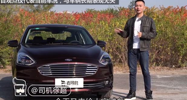 【老司机试车】徐超试驾福特福睿斯,可能优惠至8万的顶配车型
