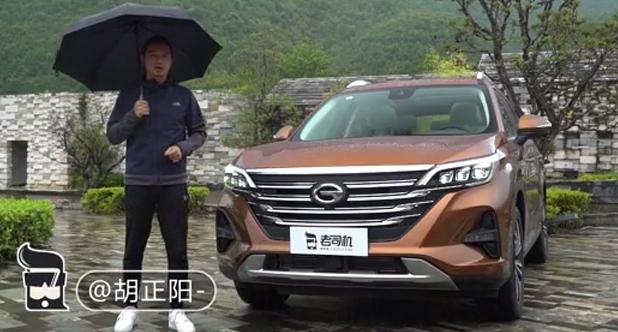 【老司机试车】胡正阳聊全新一代传祺GS5,15万元SUV新选择
