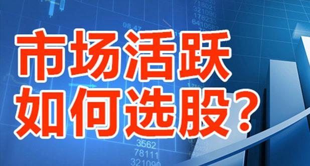市场活跃 如何选股?