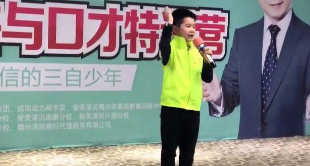 小演说家赖昱良精彩演讲
