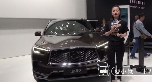 【2018北京车展】国产英菲尼迪QX50发布预售价35万起