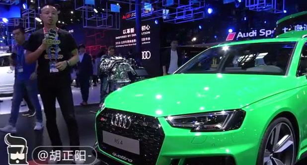 【2018北京车展】胡正阳聊奥迪RS 4