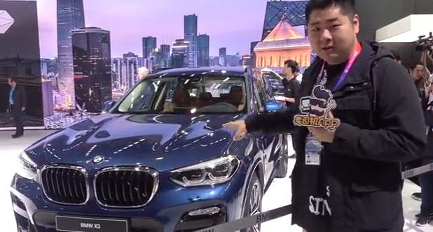【2018北京车展】二师兄聊全新一代国产宝马X3