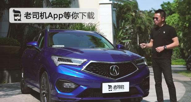 老司机试车:胡正阳试驾讴歌CDX Sport Hybrid,聊聊混动版本特点