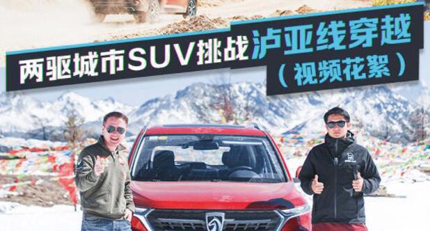 【去野】33-云南:两驱城市SUV挑战泸亚线穿越(视频花絮)