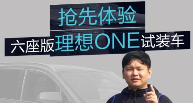 【老司机试车】抢先体验六座版理想ONE试装车
