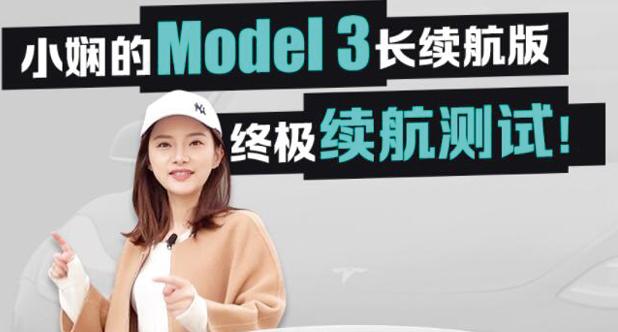 【老司机试车】小娴的Model 3充满电究竟能跑多少公里?