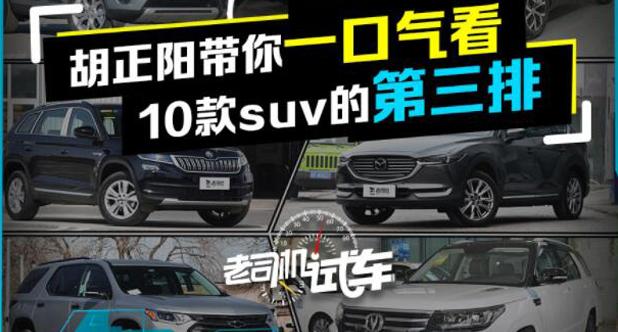 【老司机试车】胡正阳带你看10款SUV的第三排