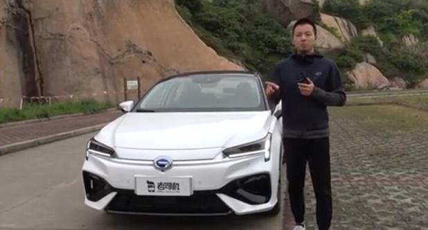 【老司机试车】胡正阳试驾广汽新能源Aion S