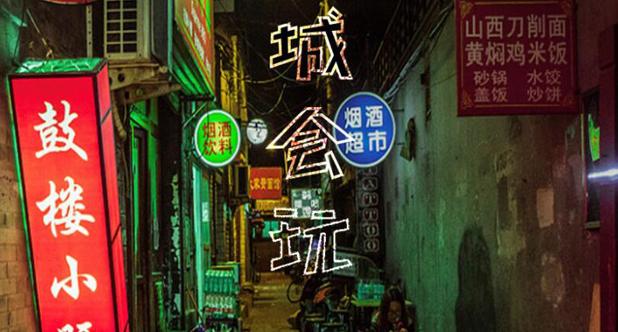 【城会玩】70-北京零点后