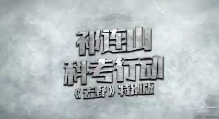 【去野】特别版:祁连山科考行动(第二集)