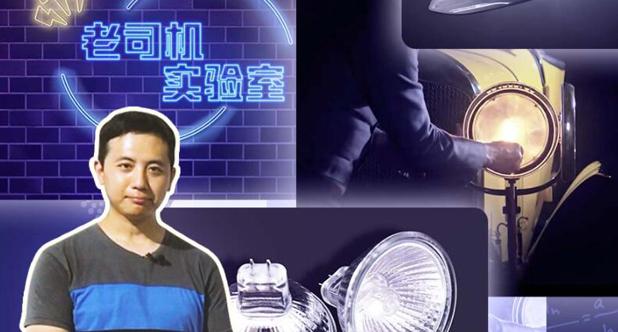 【老司机玩车】玩车实验室:解读LED大灯黑科技