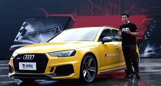【老司机玩车】性能旅行车 RS 4的白日梦