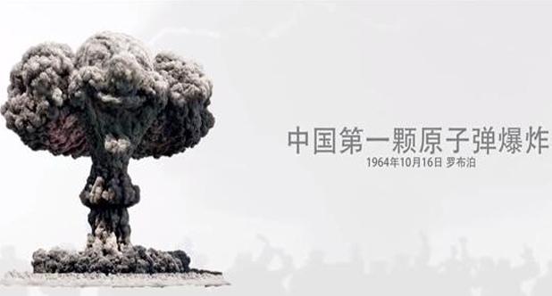 """【城会玩】78-""""核铸强国梦""""原子能院(下)"""