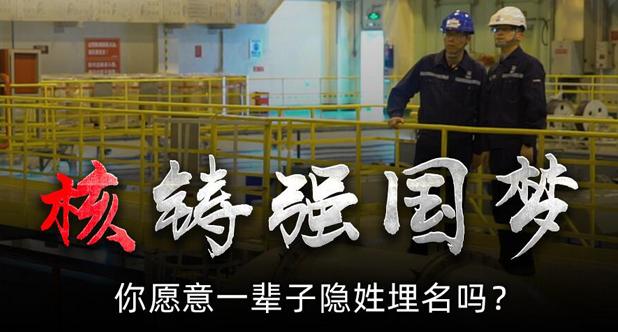 """【城会玩】79-""""核铸强国梦""""探秘田湾核电站"""